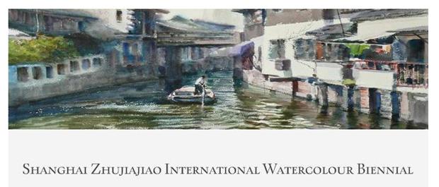shangai-zhujiajiao-international-watercolour-biennal-2012