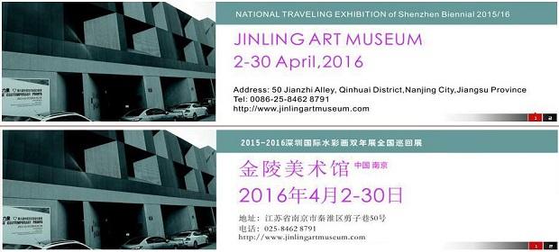 National Traveling Exhibition of Shenzhen Biennial 2015-2016