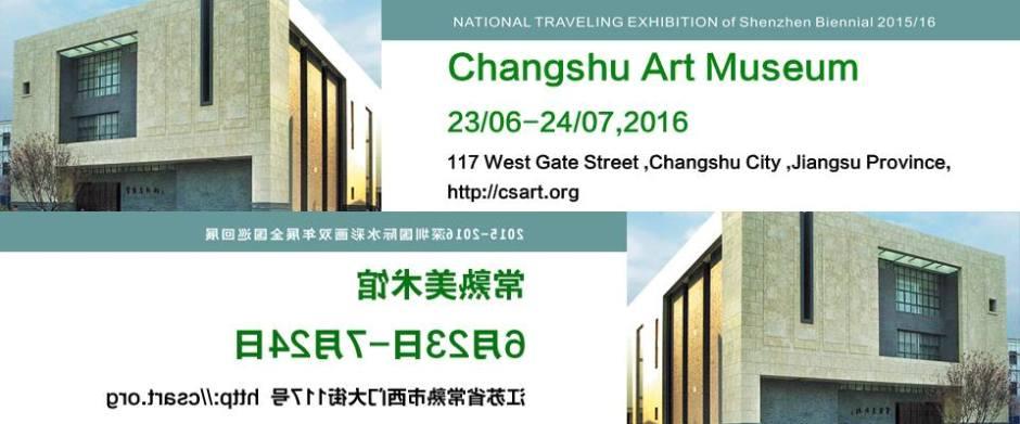 The 3nd National Traveling Exhibition of Shenzhen International Watercolour Biennial 2015-2016 - Changshu Art Museum -2