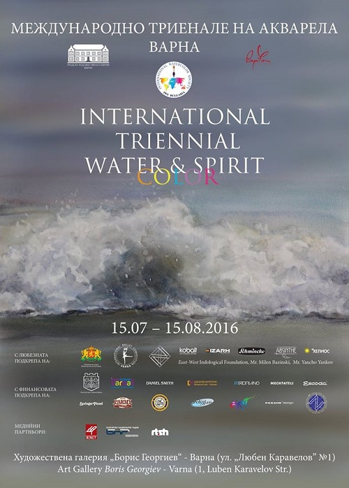 a First International Watercolour Triennial Varna Bulgaria - Corneliu Dragan-Targoviste